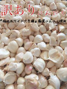 青森県産にんにく 福地ホワイト六片種 令和3年 ニンニク 訳アリ バラにんにく 1キロ 訳あり