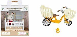 シルバニアファミリー 人形・家具セット ショコラウサギの赤ちゃん・家具セット DF-13 & シルバニアファミリー 家具