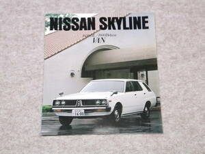 【旧車】日産 スカイライン バン VBC210 カタログ