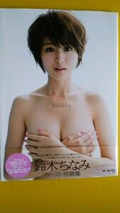 鈴木ちなみ ファースト写真集 「ちなみに…。」 第7刷 帯付き