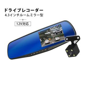 SUZUKI セルボ モード専用 全型式対応 ドライブレコーダー 前後2カメラ 1080P 4.3インチ ミラー型 駐車監視 32Gカード付