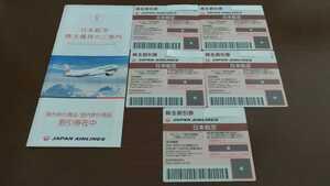 JAL株主割引券5枚+株主優待割引券(冊子)