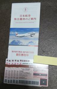 JAL株主優待券6枚セット 有効期限2022年11月30日まで 送料無料 割引券冊子付き