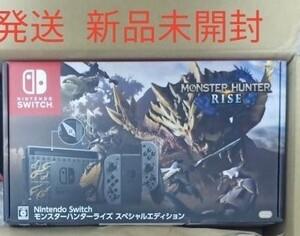 Nintendo Switch モンスターハンター ライズ スペシャルエディション