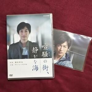 DVD 喧騒の街、静かな海 ディーン・フジオカ + ポストカード