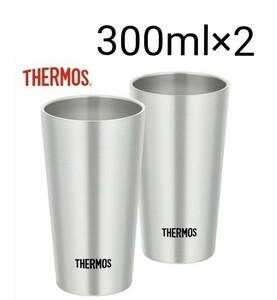 THERMOS 真空断熱タンブラー 300ml×2個 新品 未開封