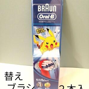 ブラウンオーラルb 電動歯ブラシ 替えブラシ ピカチュウ 新品 未開封☆