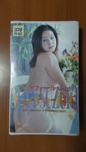 キューティー鈴木 VHSビデオテープ(未開封)
