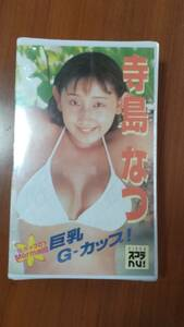 寺島なつ VHSビデオテープ(未開封)