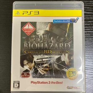 PS3 ソフト バイオハザード クロニクルズ HD セレクション