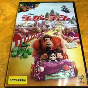 DVD シュガー・ラッシュ ディズニー