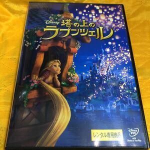 DVD 塔の上のラプンツェル ディズニー 中川翔子