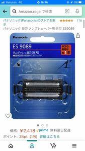 パナソニック 替刃 メンズシェーバー用 外刃 ES9089 未使用 新品 購入ミスのため