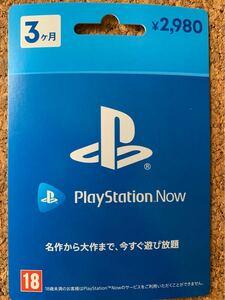 PlayStation Now 3ヶ月利用権