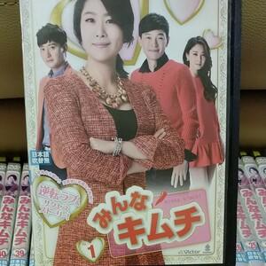 韓国ドラマみんなキムチ DVD全44巻