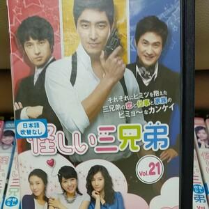韓国ドラマ怪しい三兄妹 DVD全35巻