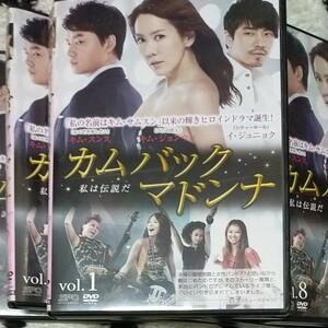 韓国ドラマ DVDカムバックマドンナ全巻正規品