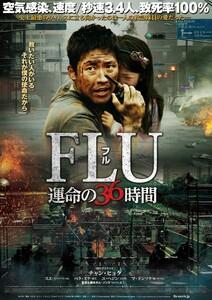 韓国映画DVD...FLU運命の36時間