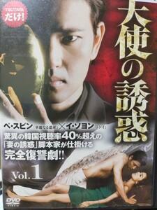 韓国ドラマDVD天使の誘惑