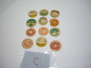 コーシン名糖牛乳キャップ・蓋12種