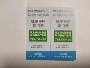 06★株主優待券 京王プラザホテル 宿泊20%割引券、飲食10%割引券(2枚)