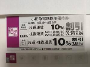 38★株主優待券 箱根海賊船10%割引、ロープウェイ 10%割引券(1枚)
