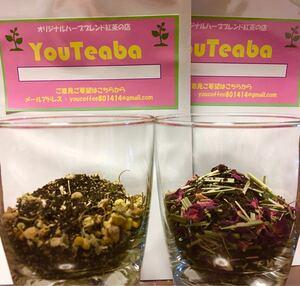 紅茶 2品 受注後 ブレンド 梱包 紅茶 50gと50g【YouCoffee】【YouTeaba】