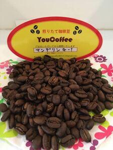 コーヒー豆 マンデリンG-1 300g YouCoffe ご注文後 自家焙煎
