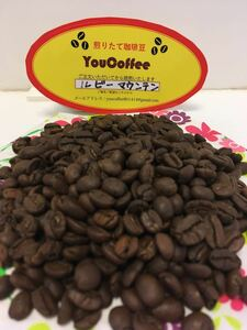 コーヒー豆 ルビー マウンテン 300g YouCoffee 注文後 自家W焙煎