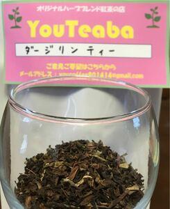 紅茶 ダージリンティー【YouTeaba】100g 45杯 上品な香り爽やかな口当たり ストレート王様 by-YouCoffee