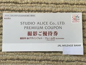 2022/6/30迄★スタジオアリス 撮影ご優待券 8000円相当撮影料+デザインフォト・フレーム付 JAL