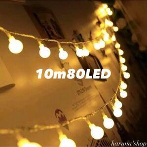 【10m80LED】チェリーボール ガーランドライト キャンプ テント タープ