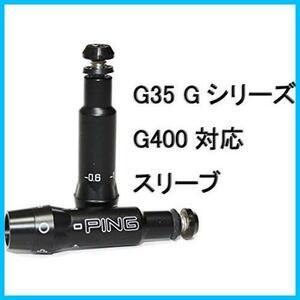PING ピン Gシリーズ G425 G410 G400 G35 G30 G25 ±1.0° DW/FW 専用 ドライバー シャフト スリーブ 335Tip (8.5㎜)370TIP