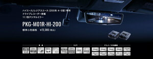 ALPINE デジタルインナーミラー ドライブレコーダー搭載モデル ハイエース/レジアスエース(2013.12-2020.4)専用 PKG-M01R-HI-200