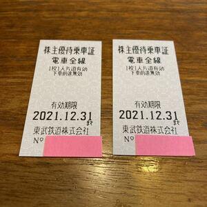 東武鉄道株主優待乗車券 2枚 有効期限 2021/12/31