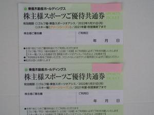 送料63円 東急スポーツオアシス 2枚セット 株主優待券 2022/1/31日迄有効