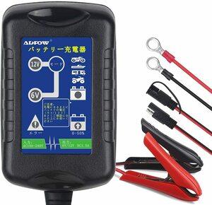 6V/12V 自動車 バイク用 バッテリー充電器 コンセントチャージャー LEDランプ 逆接続/ショート/過電圧/過電流保護