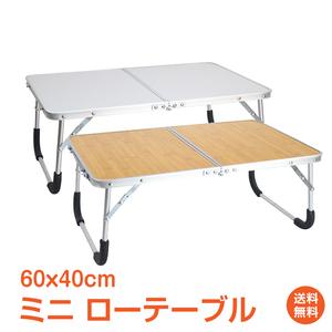 即決 アウトドアローテーブル 折りたたみ式 ミニ 軽量 コンパクト 214