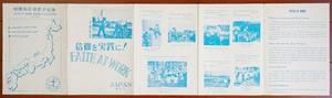 信仰を実践に!JAPAN N.C.C 日本基督教協議会 NCC青年部 ワークキャンプ 夏期奉仕事業予定地 案内パンフ1枚 1952年  :エキュメニカル運動