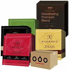 5種お試しセット ドリップコーヒー コーヒー ドリップ モカ エスプレッソ スペシャル キリマンジャロ プラミアム