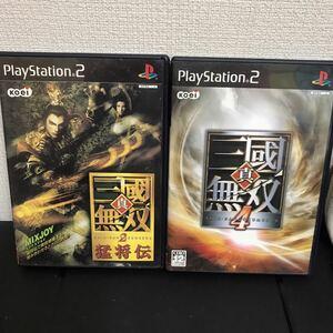 真三國無双2猛将伝 真三國無双4 まとめて まとめ売り PS2