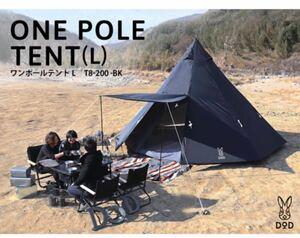 ワンポールテント 8人用 DOD ワンポールテントL T8-200-BK ブラック