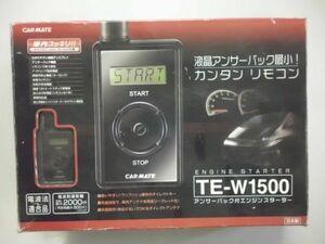 カーメイト エンジンスターター TE-W1500 動作確認済み