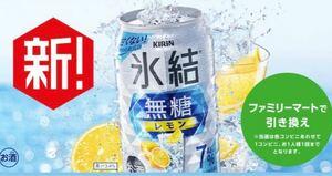 氷結 無糖レモン 5本 ファミマ