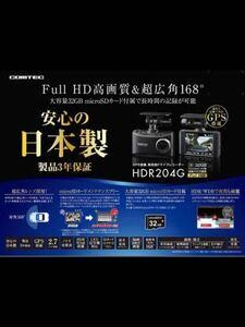 コムテック ドライブレコーダー HDR204G COMTEC ドラレコ 未開封 新品