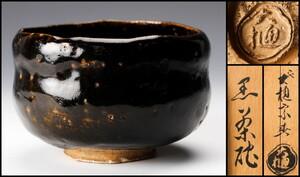 【佳香】八代 大樋長左衛門 黒茶碗 共箱 茶道具 本物保証