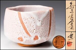 【佳香】山田正和 白山窯志野茶碗 共箱 栞 茶道具 本物保証