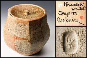 【佳香】GerdKnapper ゲルトクナッパー 1976年作 水指 共箱 茶道具 本物保証