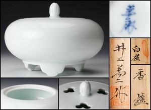 【佳香】人間国宝 井上萬二 本人作 白磁香炉 共箱 共布 栞 茶道具 本物保証