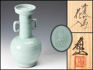 【佳香】三代 諏訪蘇山 青瓷竹節花入 共箱 二重箱 本物保証